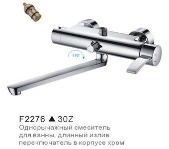 Frap F-2276 Смеситель для ванны