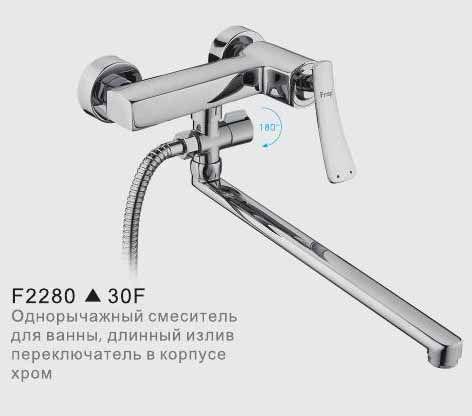 FRAP F2280 Смеситель для ванны