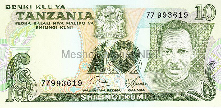 Банкнота Танзания 10 шиллингов 1978 год