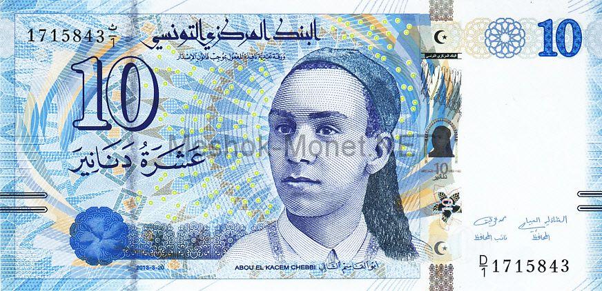 Банкнота Тунис 10 динар 2013 год