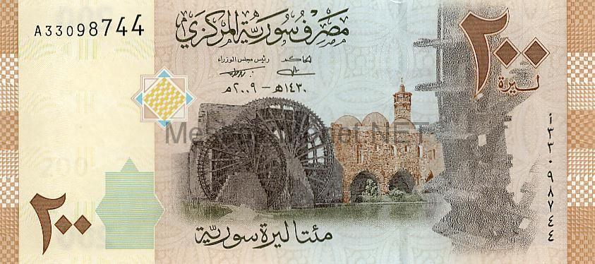 Банкнота Сирия 200 фунтов 2009 год