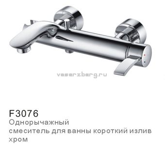 Frap F-3076 Смеситель для ванны
