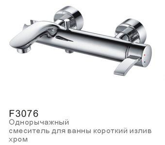 Frap F3076 Смеситель для ванны