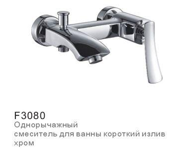 Frap H80 F3080 Смеситель для ванны