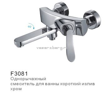 Frap F-3081 Смеситель для ванны