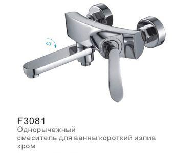 Frap F-3081 Смеситель для ванны