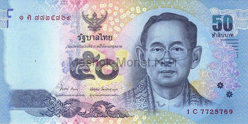 Банкнота Тайланд 50 бат 2011 год