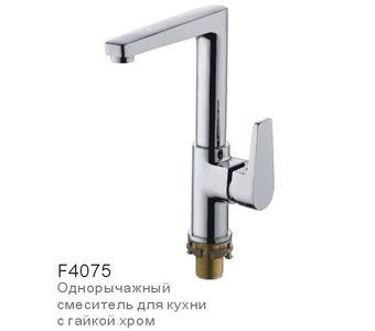 Frap F-4075 Смеситель для кухни