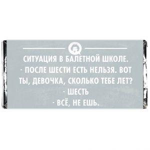Шоколадка Цитата 18