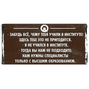 Шоколадка Цитата 20