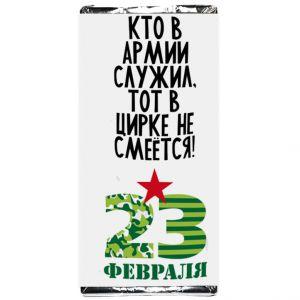 Шоколадка C 23 Февраля_Служивым
