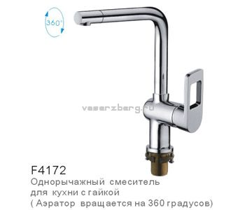 Frap F4172 Смеситель для кухни