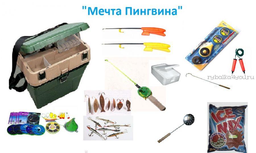 """Набор для зимней рыбалки """"Мечта Пингвина"""" Стандарт"""