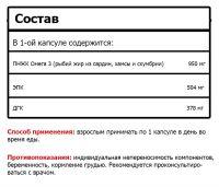 Состав Солгар Омега 3 950 мг
