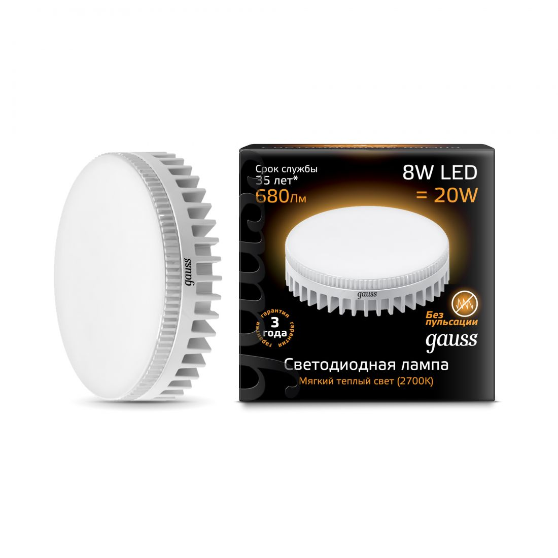 Лампа Gauss LED GX53 8W 2700K