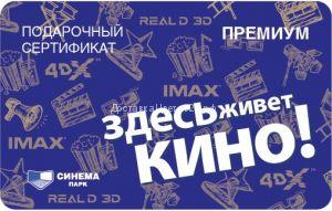 Подарочный сертификат в Кинотеатры СИНЕМА Парк