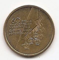 60 лет освобождения Украины от фашистских захватчиков  1 гривна Украина 2004