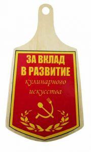 "Доска  ""За вклад в развитие кулинарного искусства"""