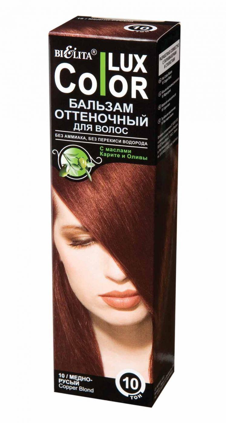 Оттеночный бальзам для волос «COLOR LUX» тон 10 100 мл