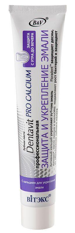 Dentavit Pro Calcium Профессиональная ЗАЩИТА И УКРЕПЛЕНИЕ ЭМАЛИ 85 г