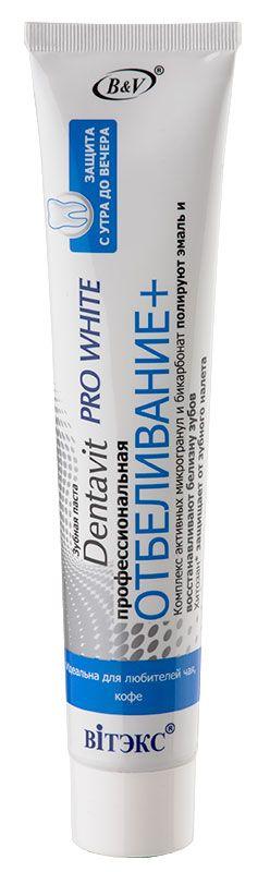 Dentavit Pro White Профессиональная ОТБЕЛИВАНИЕ + 85 г