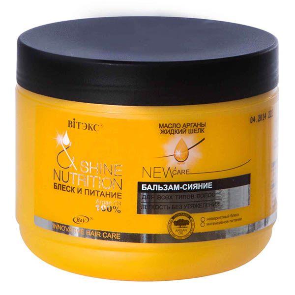 Бальзам-сияние Масло арганы + жидкий шелк для всех типов волос 500 мл