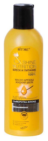 Сыворотка-флюид Масло арганы + жидкий шелк для   всех типов волос   Несмываемая 200 мл