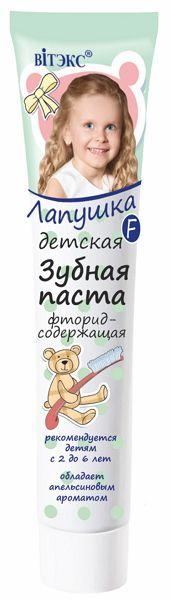 Детская зубная паста фторидсодержащая  85 мл