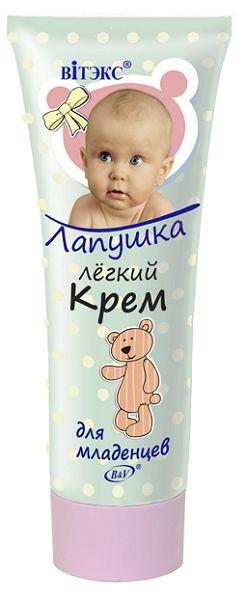 Легкий крем для младенцев  75 мл