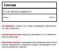 Солгар Биотин Состав