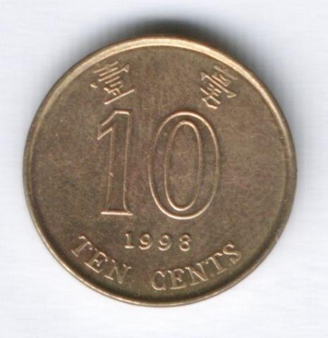 10 центов 1998 г. Гонконг