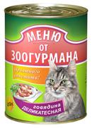 "Зоогурман Меню от Зоогурмана Говядина ""Деликатесная"" (250 г)"