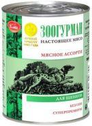 Зоогурман Мясное ассорти для щенков говядина (750 г)
