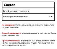 Солгар Чесночное масло состав