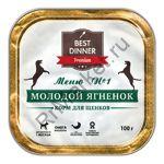 Best Dinner Меню № 1. Полноценный консервированный корм для ЩЕНКОВ с ягнёнком 100 гр.