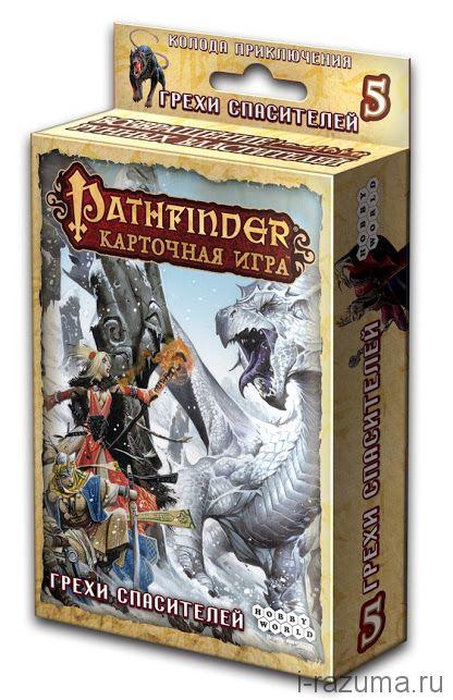 Pathfinder Грехи Спасителей (Дополнение)