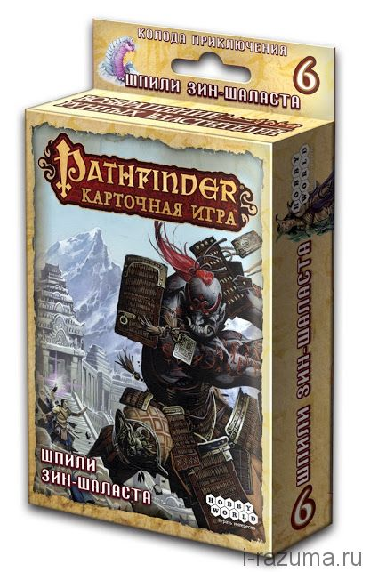 Pathfinder Шпили Зин-Шаласта (Дополнение)
