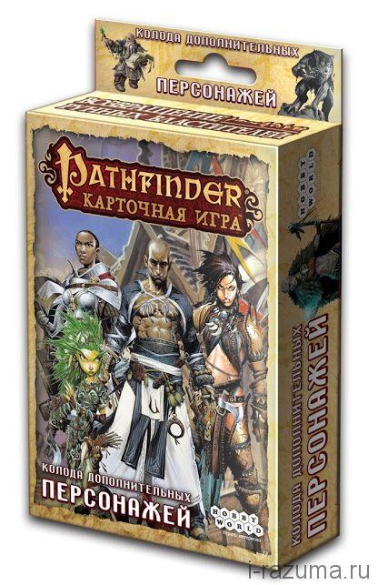 Pathfinder Колода персонажей (Дополнение)