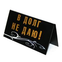 Табличка на стол шуточная