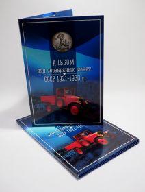 Альбом для серебряных монет СССР 1921-1930 (капсульный)