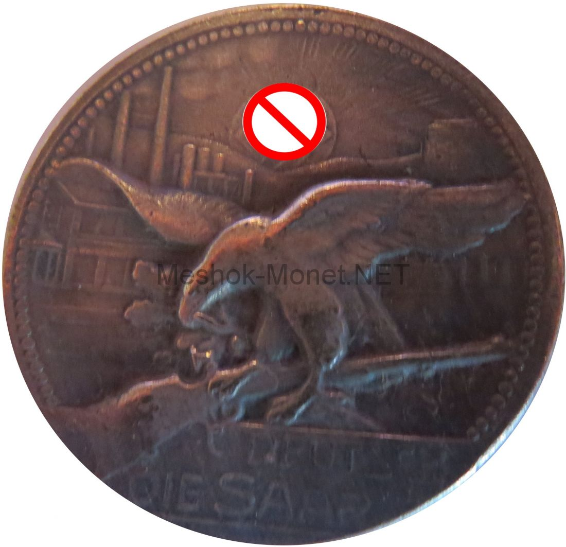 Копия Медаль 1935 года Гинденбург
