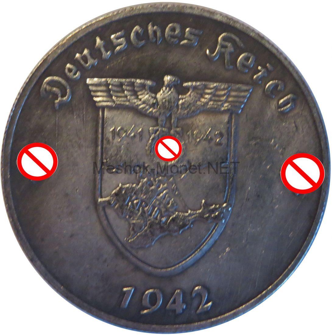 Копия. 5 рейхсмарок 1942 года Крым