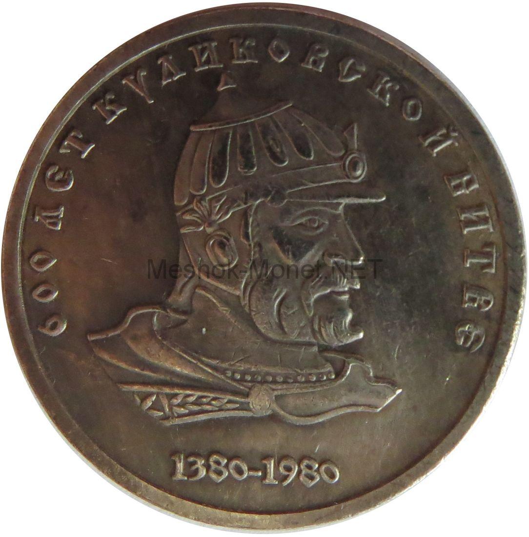 Копия монеты СССР, 1 рубль 1980 года 600 лет Куликовской битве