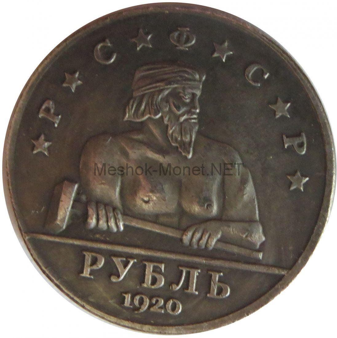 Копия монеты рубль 1920 год РСФСР рабочий с молотом