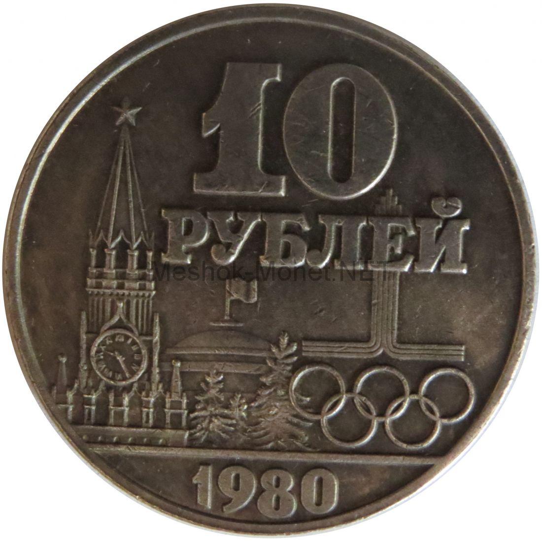 Копия 10 рублей 1980 года 22 Олимпийские игры