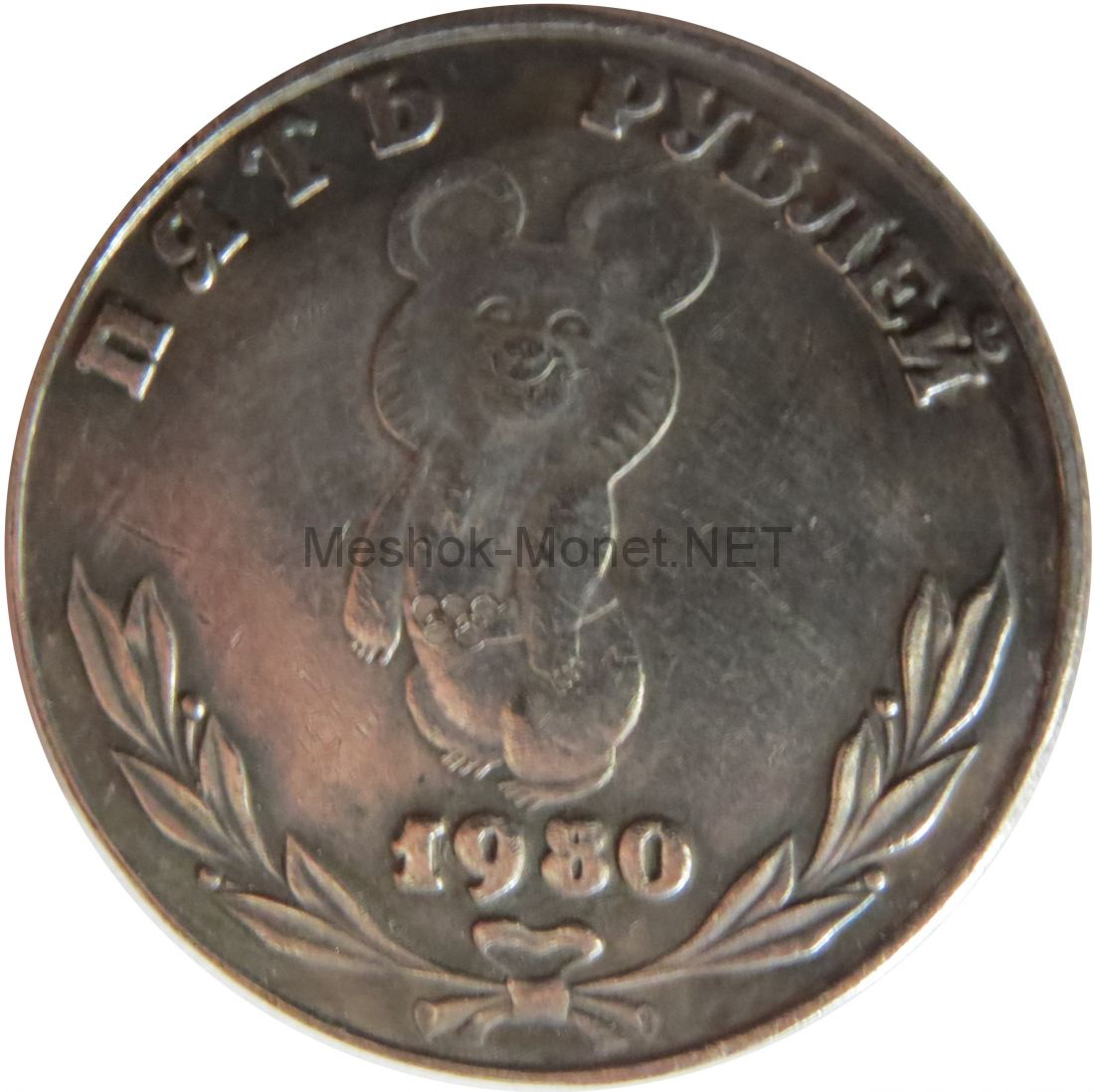 Копия 5 рублей 1980 года Олимпийский Мишка