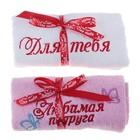 Набор полотенец Для тебя, любимая подруга