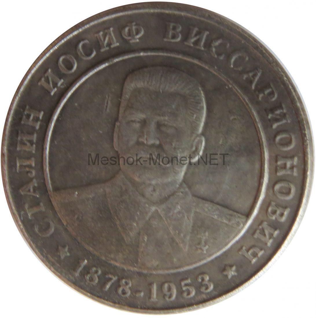 Копия Жетон памяти Сталина 1878 - 1953
