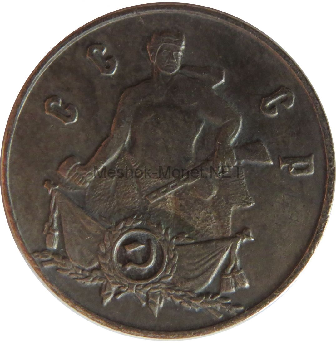 Копия монеты 50 копеек СССР 1945 - 1970 гг. 25 лет победы.