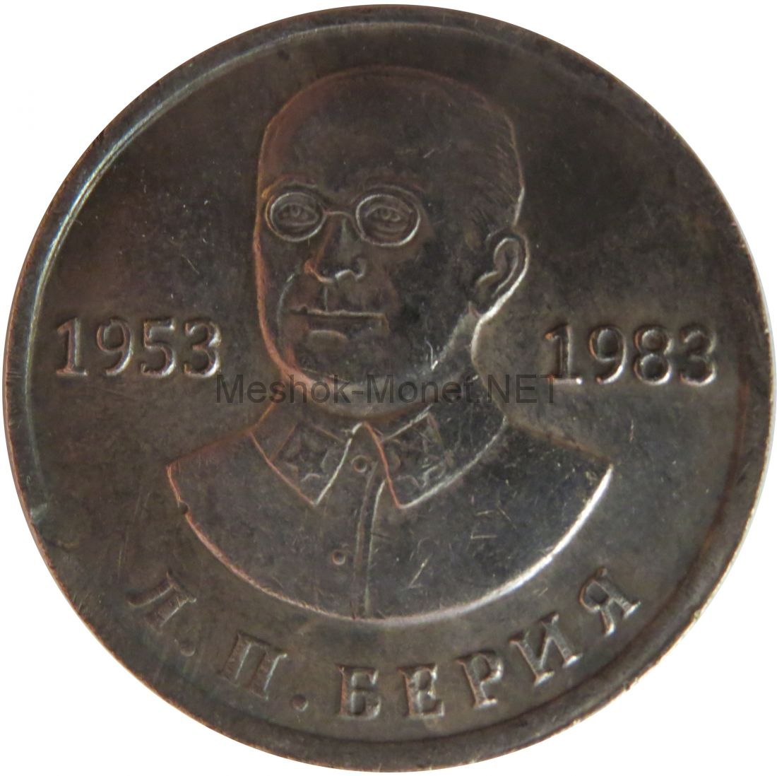 Копия 50 рублей 1983 года Л. П. Берия